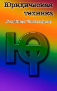 Юридическая техника